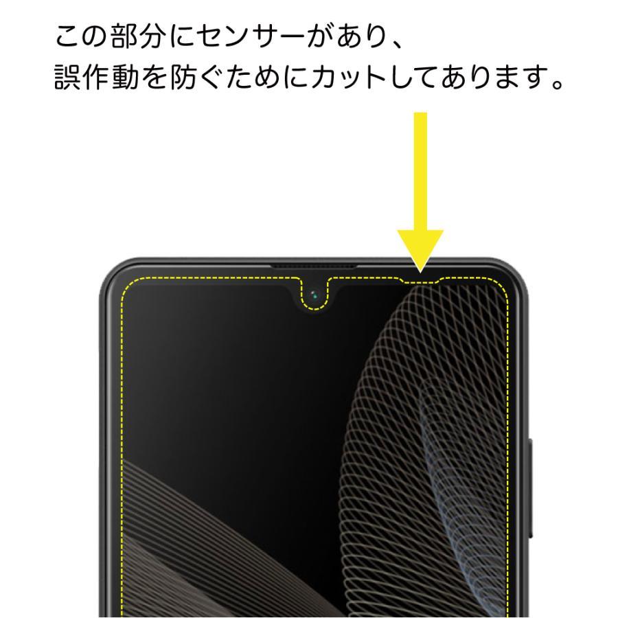 Xperia Ace II 保護フィルム ノングレア液晶保護フィルム3 防指紋 反射防止 ギラつき防止 気泡消失  ASDEC アスデック NGB-SO41B|mobilefilm|04