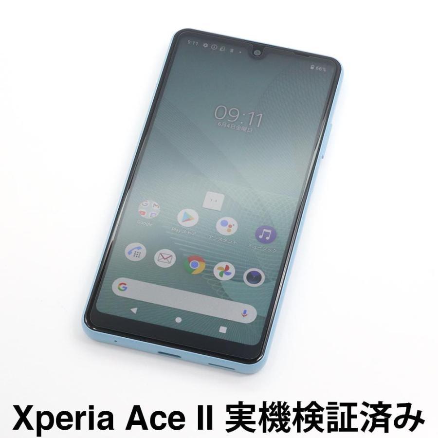 Xperia Ace II 保護フィルム ノングレア液晶保護フィルム3 防指紋 反射防止 ギラつき防止 気泡消失  ASDEC アスデック NGB-SO41B|mobilefilm|07