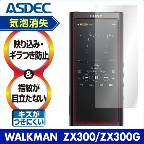 SONY WALKMAN ウォークマン NW-ZX300 NW-ZX300G  保護フィルム ノングレア液晶保護フィルム3 防指紋 反射防止 ギラつき防止 気泡消失 ASDEC アスデック NGB-SW28|mobilefilm
