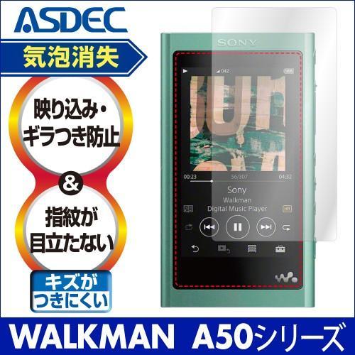 SONY WALKMAN ウォークマン NW-A50シリーズ 保護フィルム ノングレア液晶保護フィルム3 [正規販売店] 防指紋 ギラつき防止 気泡消失 アスデック NGB-SW29 上品 ASDEC 反射防止