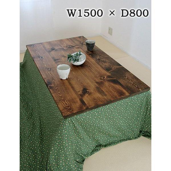 【和風インテリア】ラスティックパイン コタツ風テーブル 角1500×800RT-207-150 ■□