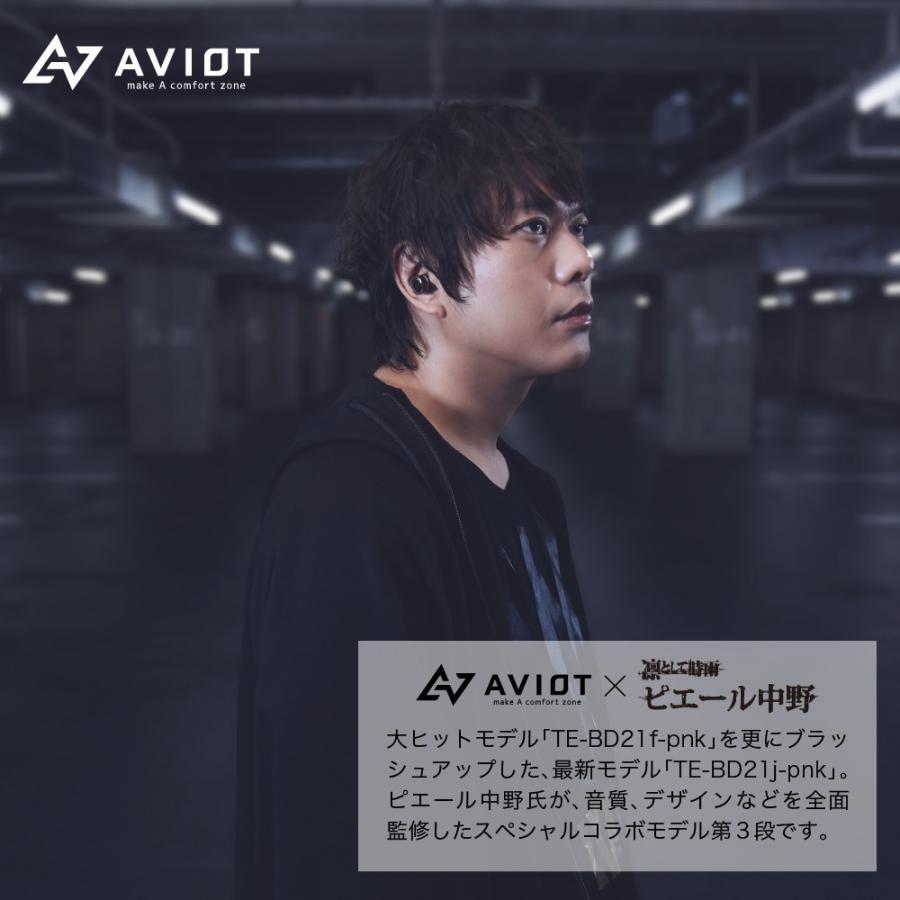ピエール中野 × AVIOT コラボレーションモデル ピヤホン ワイヤレスイヤホン bluetooth イヤホン スマホ iphone android 対応 TE-BD21j-pnk|mobileselect|02