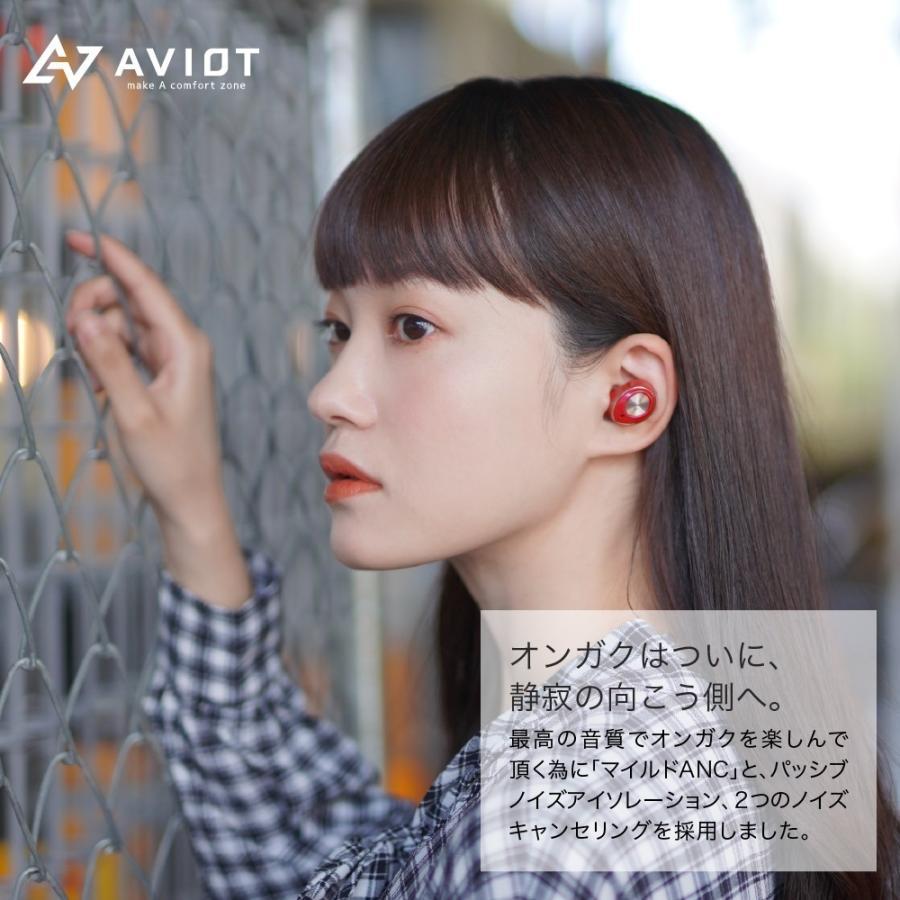 【AVIOT公式 メーカー保証】TE-D01m ワイヤレスイヤホン ノイズキャンセリング ANC 防水 外音取り込み アンビエント AptX Adaptive【レビュー特典】|mobileselect|02