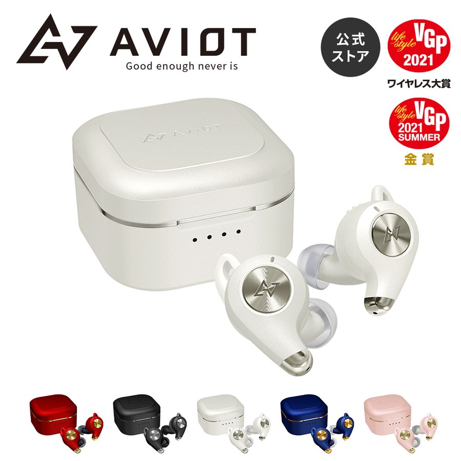 AVIOT 爆買いセール TE-D01q 完全ワイヤレスイヤホン ノイズキャンセリング ノイキャン 未使用品 高品位な通話性能 専用アプリ IPX4 小型軽量 外音取り込み
