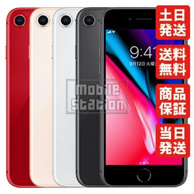 iPhone8 256GB ゴールド SIMフリー 中古 Bランク  白ロム本体 スマホ専門販売店|mobilestation