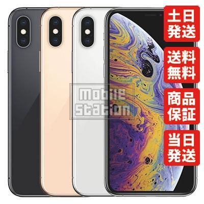 iPhoneXs 256GB スペースグレイ SIMフリー 新品 品質保証 新品■送料無料■ スマホ専門販売店 未使用 白ロム本体