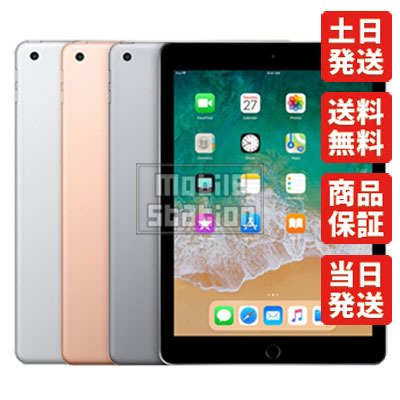 iPad2018 32GB wifi ゴールド Wi-Fiモデル 中古 美品 Aランク   本体 mobilestation