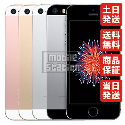 iPhone SE 16GB ゴールド 第1世代 SIMフリー 中古 Cランク  白ロム本体 スマホ専門販売店|mobilestation