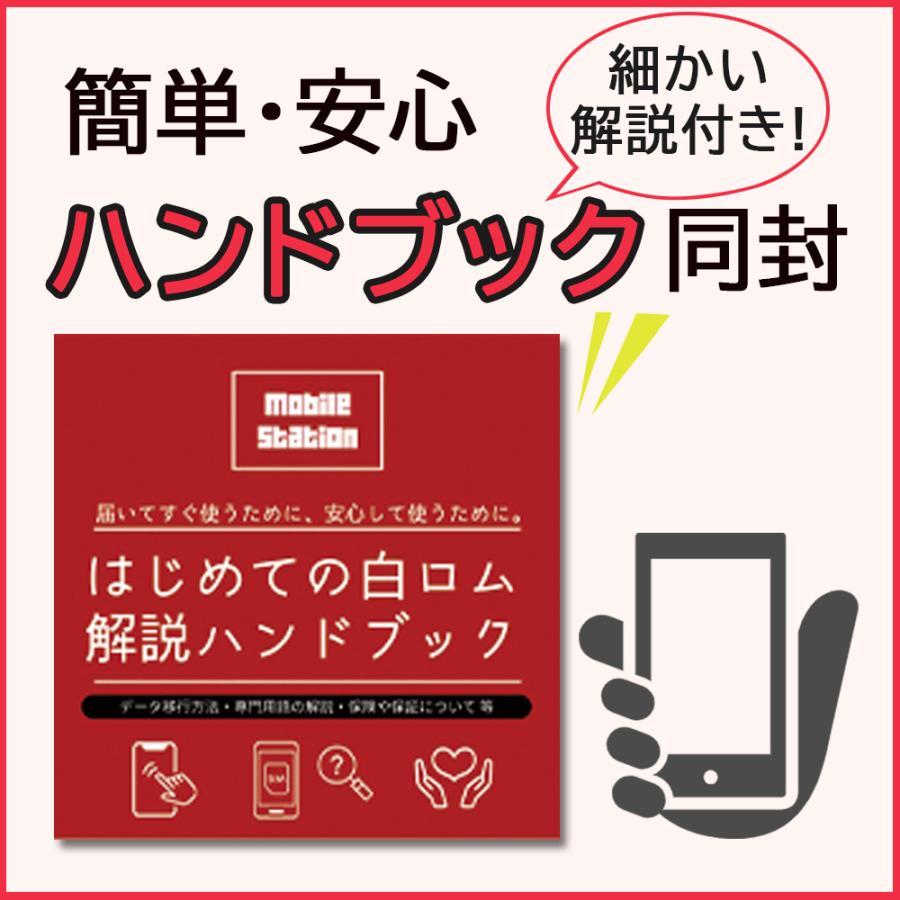 iPhone7 128GB ブラック SoftBank 中古 Bランク  白ロム本体 スマホ専門販売店|mobilestation|04