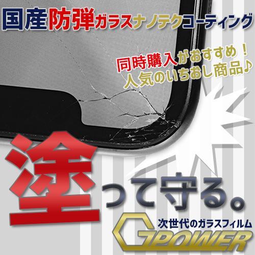 G-POWER 期間限定で特別価格 送料無料 次世代スマホコーティング ガラスコーティング 在庫一掃売り切りセール 液体強化ガラス 液体保護フィルム 全iPhoneスマホ対応 9H
