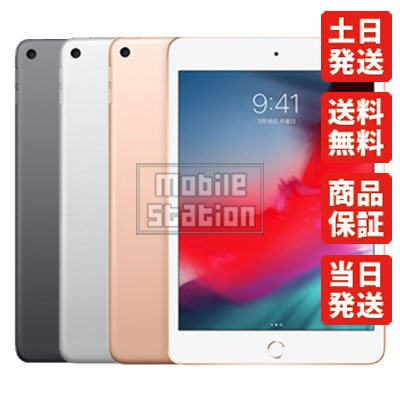 iPad mini5 256GB wi スペースグレイ マーケット 未使用 Wi-Fiモデル 販売 新品未開封