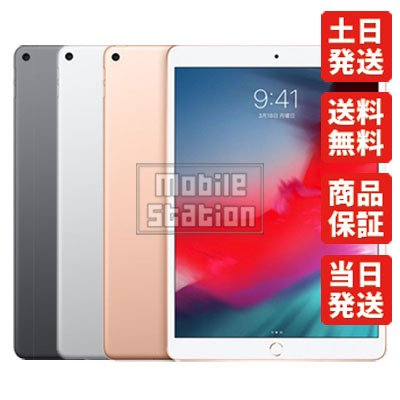 iPad Air3 256GB wifi ゴールド Wi-Fiモデル 中古 美品 Aランク   本体|mobilestation
