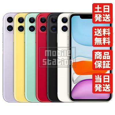 iPhone11 64GB ブラック SIMフリー 中古 美品 Aランク  白ロム本体 スマホ専門販売店 mobilestation