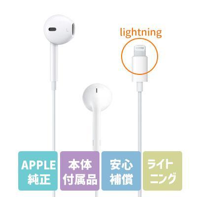 APPLE純正 超特価 iPhone iPad イヤホン EarPods Connector 最安値 バルク品簡易包装 Lightning SALE with
