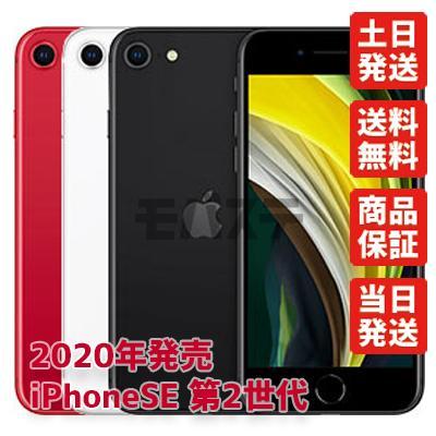 iPhone SE2 64GB ブラック 第2世代 2020年発売 SIMフリー 中古 美品 Aランク  白ロム本体 スマホ専門販売店|mobilestation