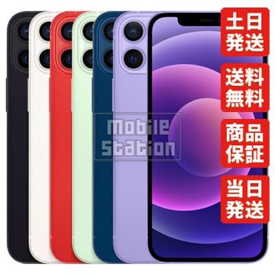 iPhone12 64GB ブルー 期間限定今なら送料無料 SIMフリー 白ロム本体 新品 OUTLET SALE 未使用 スマホ専門販売店