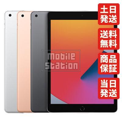 iPad 32GB 2020年秋モデル スペースグレイ 第8世代 Wi-Fi 新品 代引き不可 白ロム本体 au Cellular 未使用 お買い得品