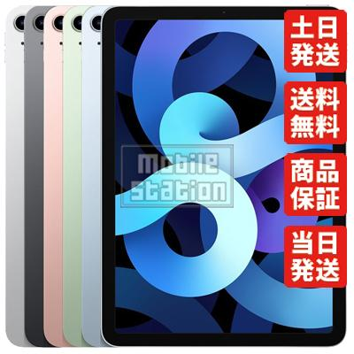 iPad Air4 256GB スペースグレイ Wi-Fi 在庫処分 SIMフリー 中古 現品 Aランク 美品 Cellular
