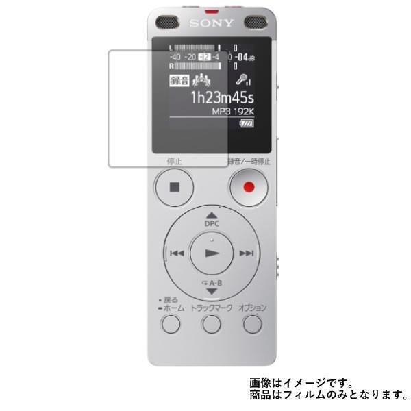 SONY 新作 ステレオICレコーダー ICD-UX560F 用 マット ポスト投函は送料無料 反射低減 買い取り 液晶保護フィルム