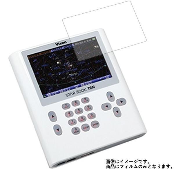 Vixen STARBOOK TENコントローラー 用 マット ポスト投函は送料無料 液晶保護フィルム 完全送料無料 反射低減 トラスト