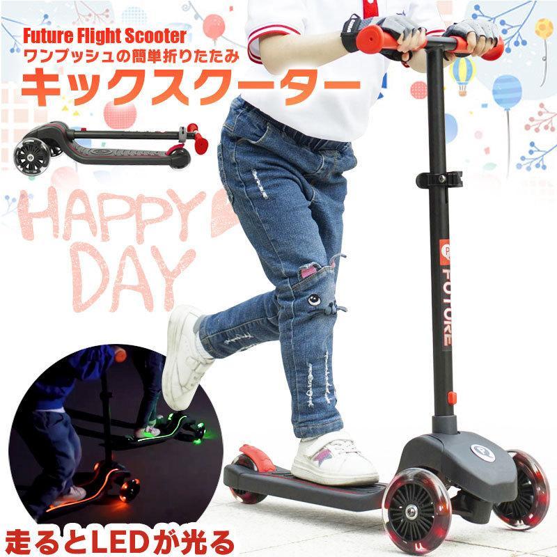 キックスクーター キックボード 折りたたみ LED 光るタイヤ ボード 足けり 即納最大半額 玩具 子供用 おもちゃ Q Play Scooter Flight 人気 Future