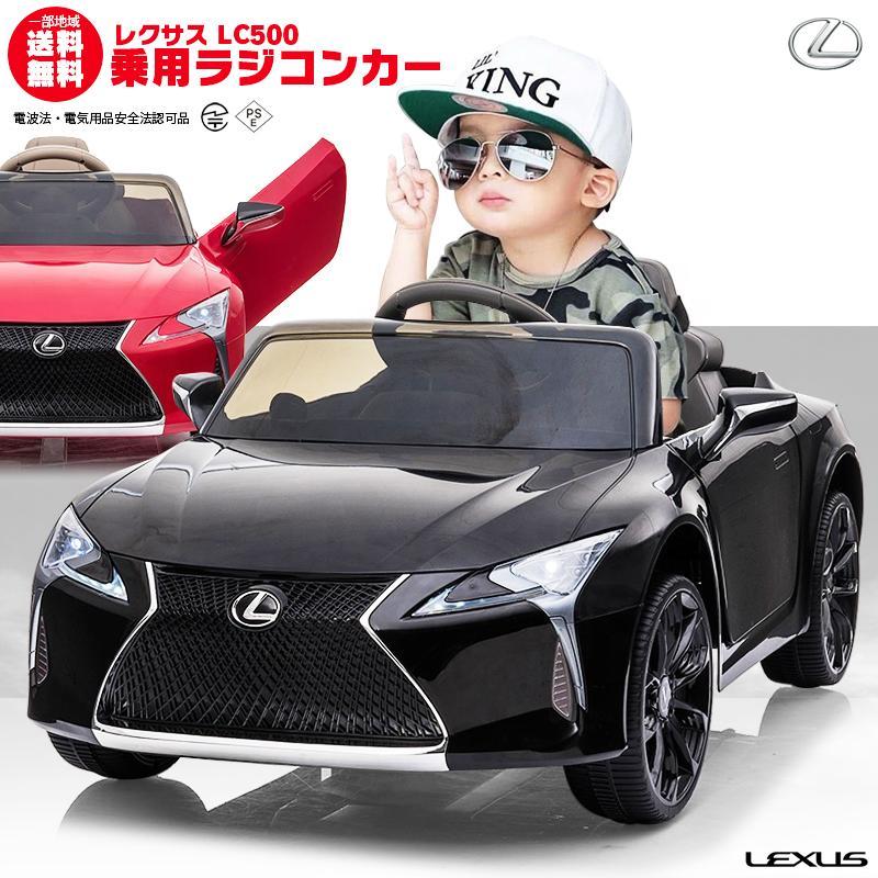 乗用玩具 送料無料 一部地域を除く 乗用ラジコン レクサス LEXUS 与え LC500 乗用ラジコンカー ライセンス 電動ラジコン