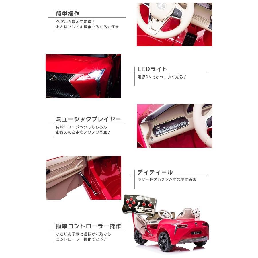 乗用玩具 乗用ラジコン レクサス LEXUS LC500 ライセンス 乗用ラジコンカー 電動ラジコン 乗用ラジコンカー|mobimax2|15