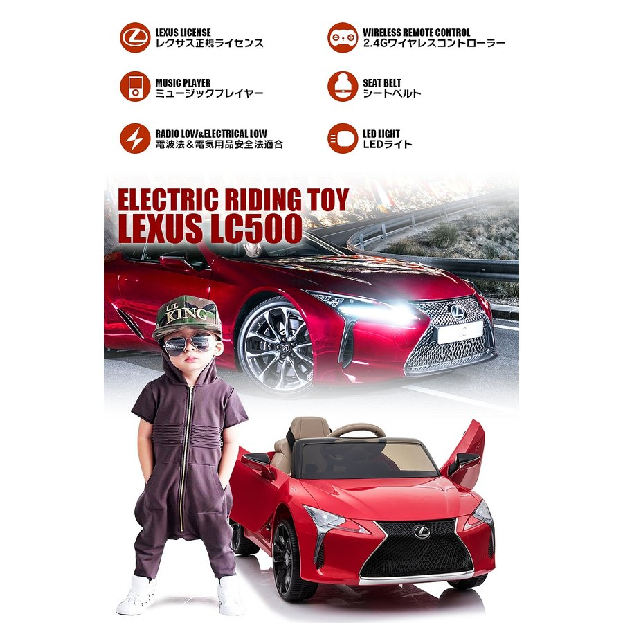 乗用玩具 乗用ラジコン レクサス LEXUS LC500 ライセンス 乗用ラジコンカー 電動ラジコン 乗用ラジコンカー|mobimax2|03