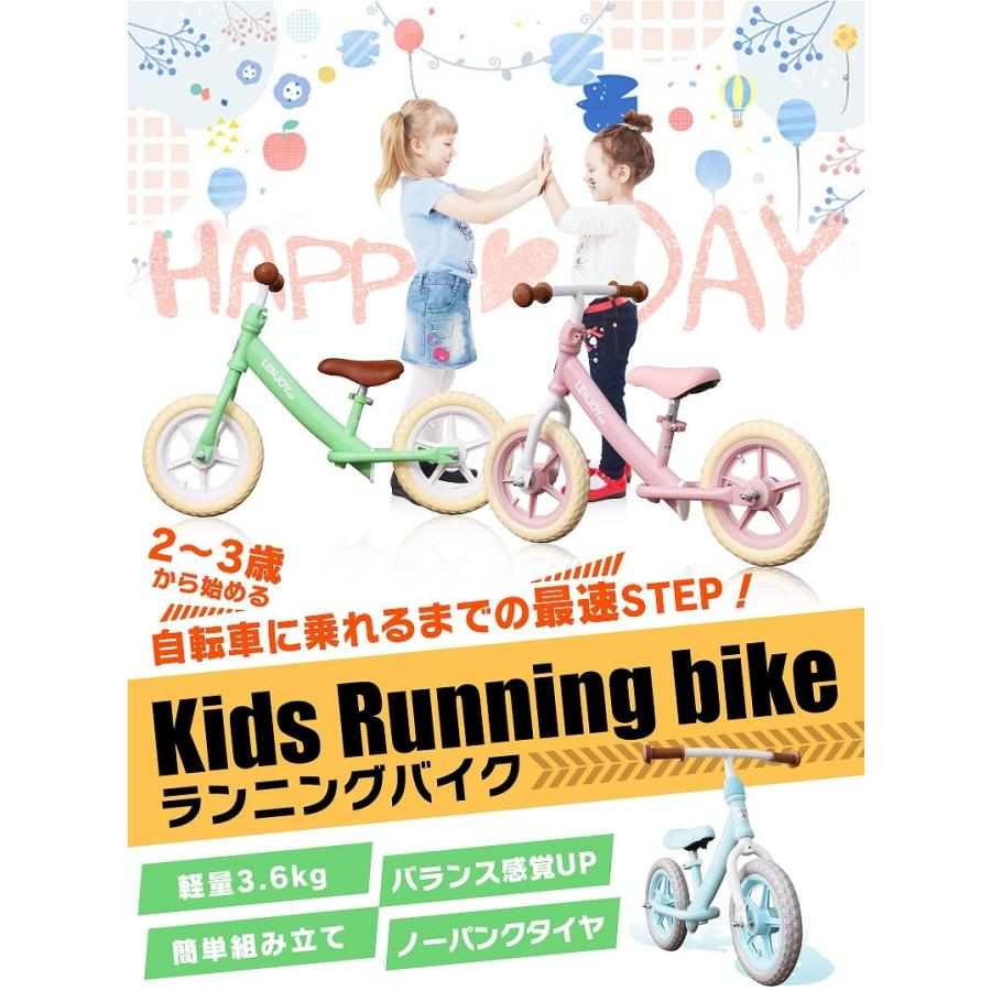 子供用自転車 ペダルなし LENJOY バランス キック バイク ランニングバイク 軽量 キッズバイク 2歳 3歳 4歳 5歳 [S100-12]|mobimax2|18