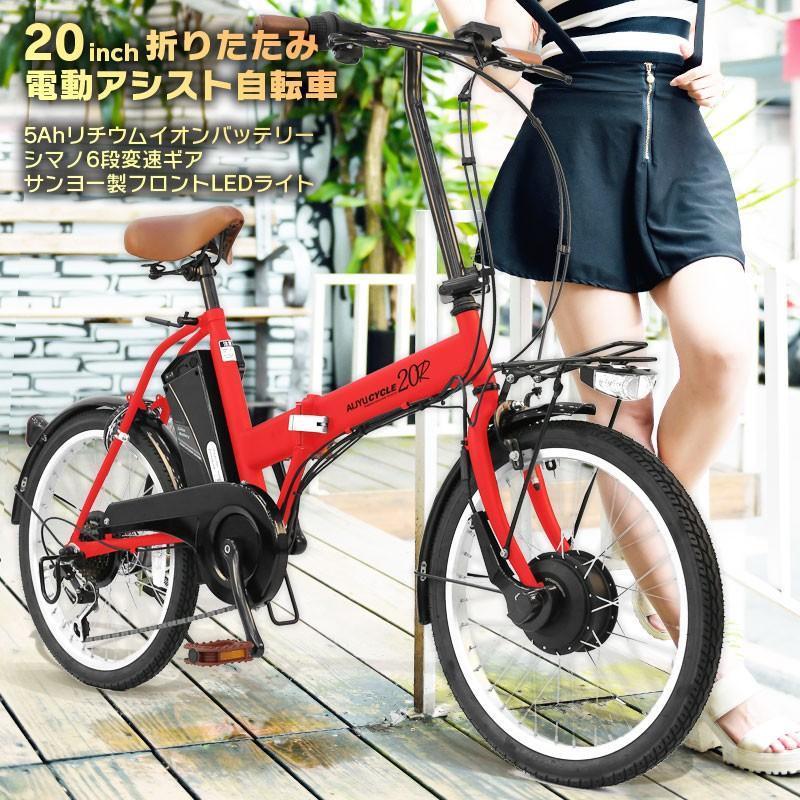 電動アシスト自転車 20インチ AIJYU CYCLE パスピエ20R 折りたたみ 電動自転車/折畳み自転車 mobimax
