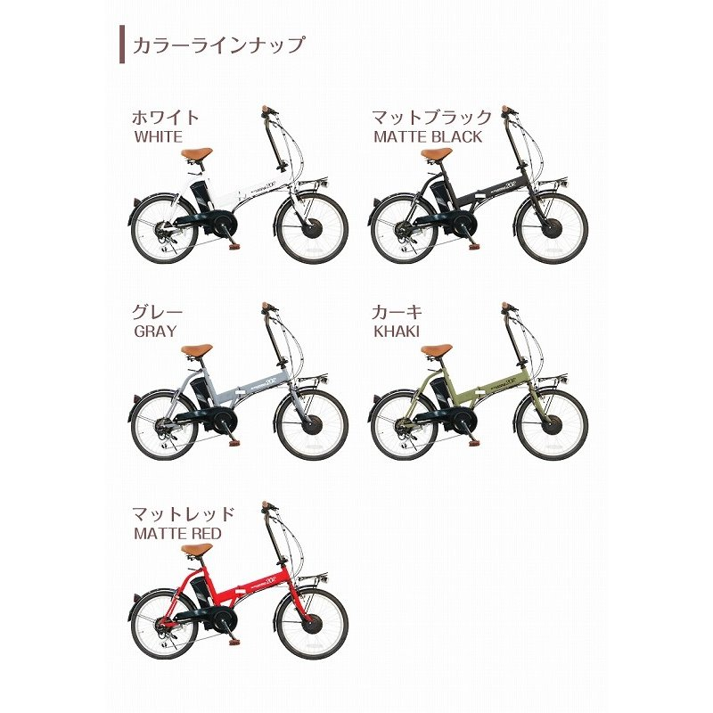 電動アシスト自転車 20インチ AIJYU CYCLE パスピエ20R 折りたたみ 電動自転車/折畳み自転車 mobimax 17