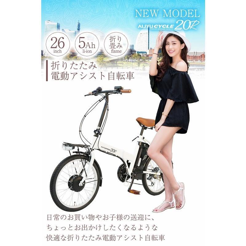 電動アシスト自転車 20インチ AIJYU CYCLE パスピエ20R 折りたたみ 電動自転車/折畳み自転車 mobimax 21
