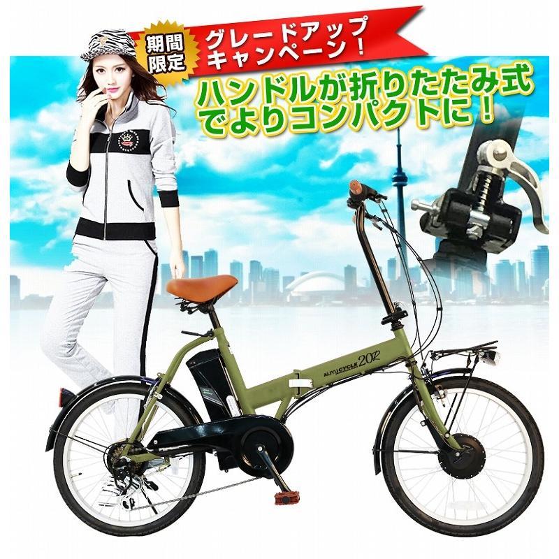 電動アシスト自転車 20インチ AIJYU CYCLE パスピエ20R 折りたたみ 電動自転車/折畳み自転車 mobimax 04