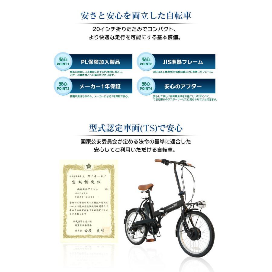 電動アシスト自転車 20インチ AIJYU CYCLE パスピエ20R 折りたたみ 電動自転車/折畳み自転車 mobimax 05