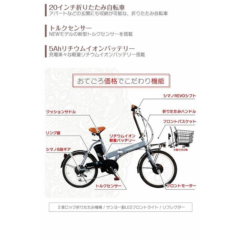 電動アシスト自転車 20インチ AIJYU CYCLE パスピエ20R 折りたたみ 電動自転車/折畳み自転車 mobimax 06