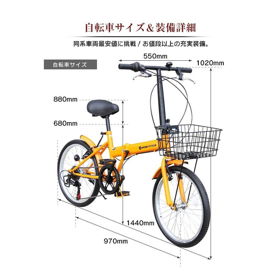 折りたたみ自転車 20インチ ノーパンクタイヤ カゴ付き シマノ6段ギア MOBI-CYCLE MB-05 自転車/折り畳み/カゴ付き|mobimax|19