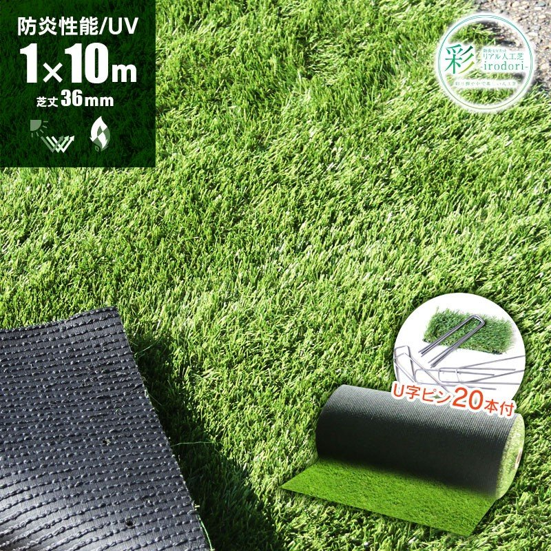 防炎リアル人工芝 [U字ピン20本入] 1m×10m 芝丈36mm [彩-IRODORI-] UV ロールタイプ人工芝 綺麗 高密度 高級 芝|mobimax