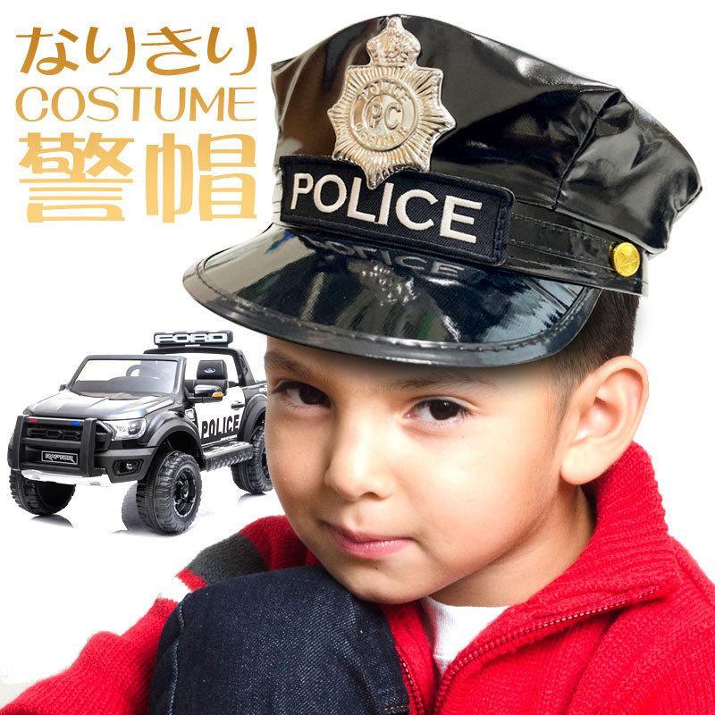 キッズ ポリスハット 警帽 警官 高い素材 警察 ポリス ハロウィン コスプレ 衣装 エナメル 警察官 子供用 メーカー再生品 ぼうし 仮装 なりきり コスチューム けいさつかん