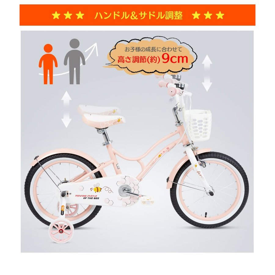 子供用自転車 16インチ LENJOY 補助輪付き かご付き 自転車 軽量 キッズバイク 保育園 幼稚園 幼児 男の子にも女の子にも [LS16-4]|mobimax|09