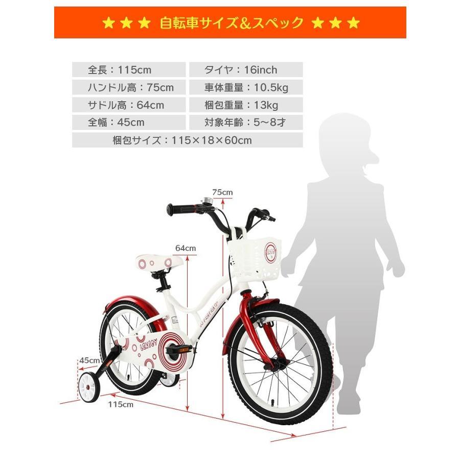 子供用自転車 16インチ LENJOY 補助輪付き かご付き 自転車 軽量 キッズバイク 保育園 幼稚園 幼児 男の子にも女の子にも [LS16-4]|mobimax|10