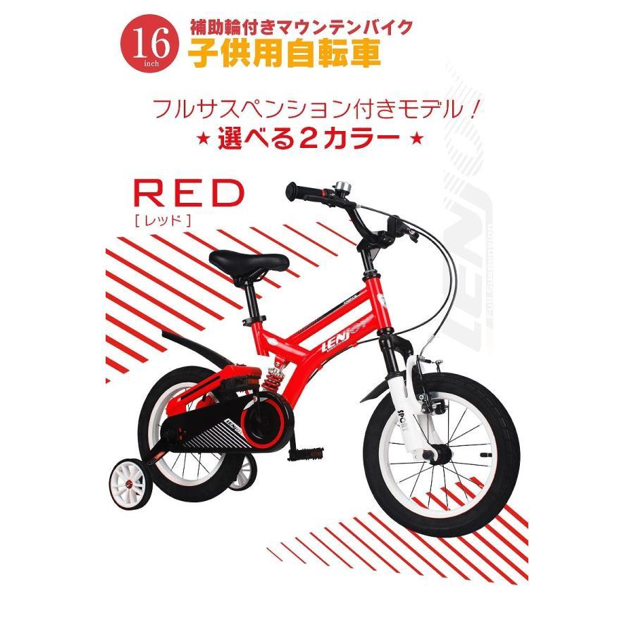子供用自転車 16インチ LENJOY MTB マウンテンバイク 補助輪付き サスペンション 自転車 軽量 キッズバイク 保育園 幼稚園 幼児 5歳 6歳 7歳 8歳 [LS16-11]|mobimax|02