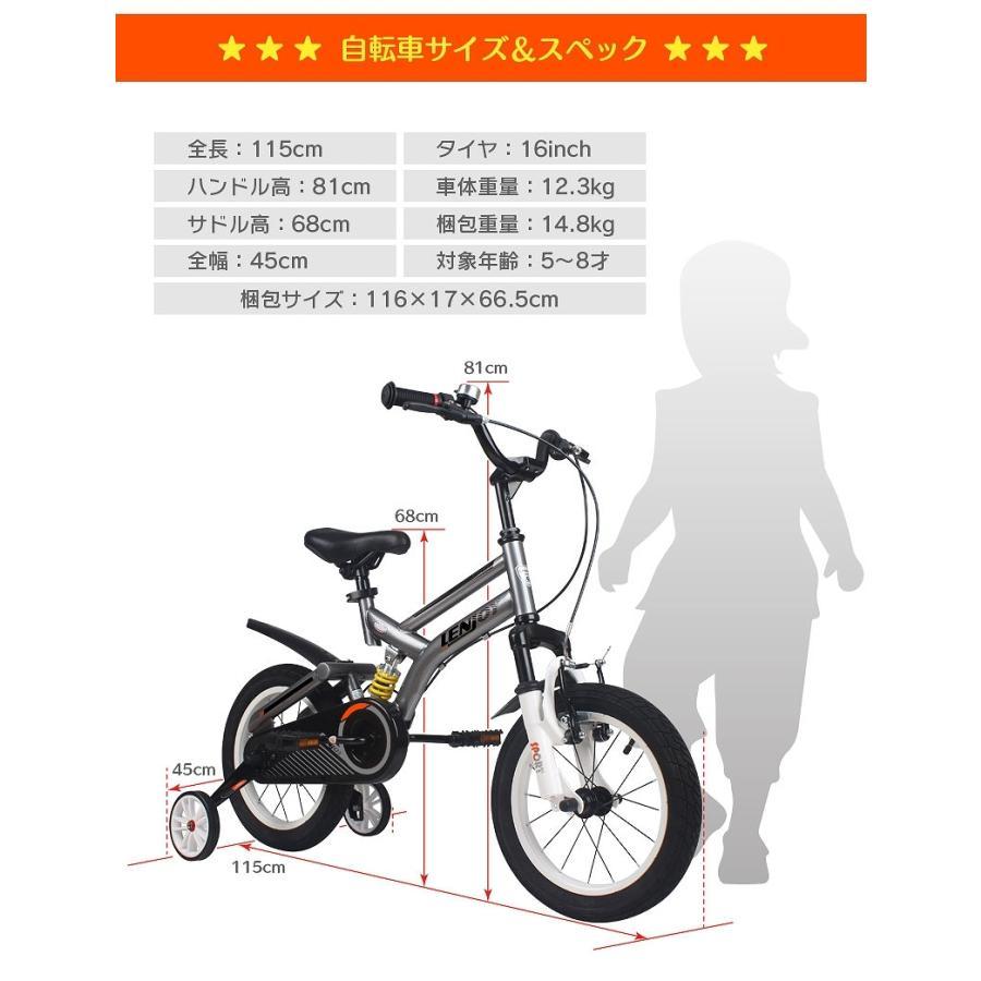 子供用自転車 16インチ LENJOY MTB マウンテンバイク 補助輪付き サスペンション 自転車 軽量 キッズバイク 保育園 幼稚園 幼児 5歳 6歳 7歳 8歳 [LS16-11]|mobimax|11