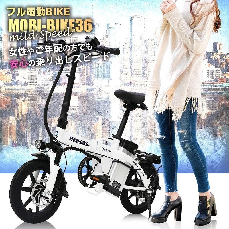フル電動自転車 14インチ 折りたたみ サスペンション 36V7.5Ahリチウムバッテリー アクセル付き 女性も安心マイルドスピード【公道走行不可 [MOBI-BIKE36] mobimax