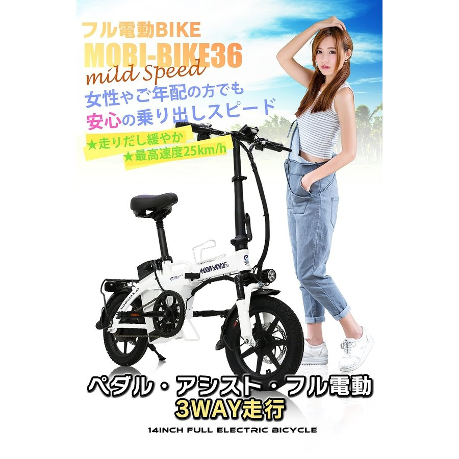 フル電動自転車 14インチ 折りたたみ サスペンション 36V7.5Ahリチウムバッテリー アクセル付き 女性も安心マイルドスピード【公道走行不可 [MOBI-BIKE36] mobimax 02