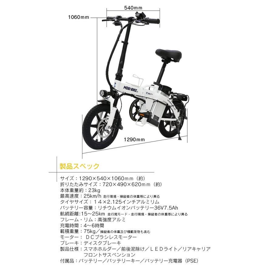 フル電動自転車 14インチ 折りたたみ サスペンション 36V7.5Ahリチウムバッテリー アクセル付き 女性も安心マイルドスピード【公道走行不可 [MOBI-BIKE36] mobimax 18