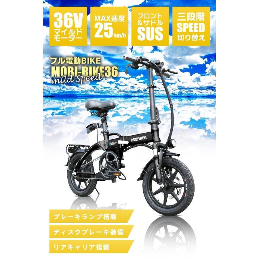 フル電動自転車 14インチ 折りたたみ サスペンション 36V7.5Ahリチウムバッテリー アクセル付き 女性も安心マイルドスピード【公道走行不可 [MOBI-BIKE36] mobimax 04