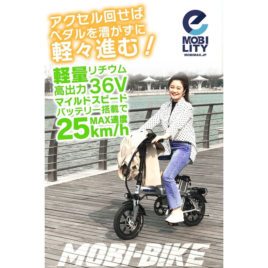 フル電動自転車 14インチ 折りたたみ サスペンション 36V7.5Ahリチウムバッテリー アクセル付き 女性も安心マイルドスピード【公道走行不可 [MOBI-BIKE36] mobimax 08