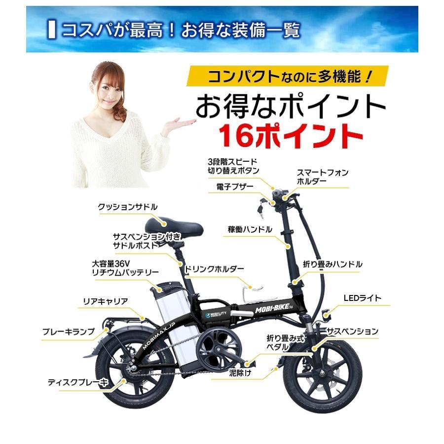 フル電動自転車 14インチ 折りたたみ サスペンション 36V7.5Ahリチウムバッテリー アクセル付き 女性も安心マイルドスピード【公道走行不可 [MOBI-BIKE36] mobimax 10