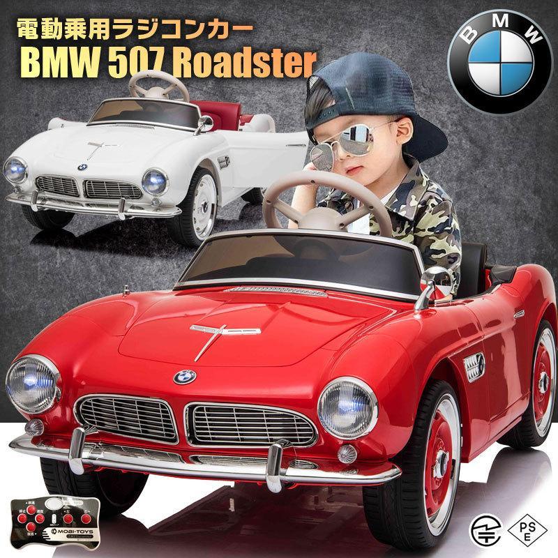 【期間限定の超特価】乗用玩具 乗用ラジコン BMW 507 ビー・エム・ダブリュー クラシックカー ライセンス 乗用ラジコンカー 電動ラジコン mobimax