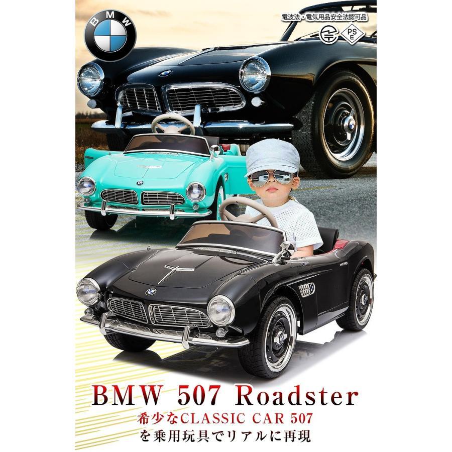 【期間限定の超特価】乗用玩具 乗用ラジコン BMW 507 ビー・エム・ダブリュー クラシックカー ライセンス 乗用ラジコンカー 電動ラジコン mobimax 02